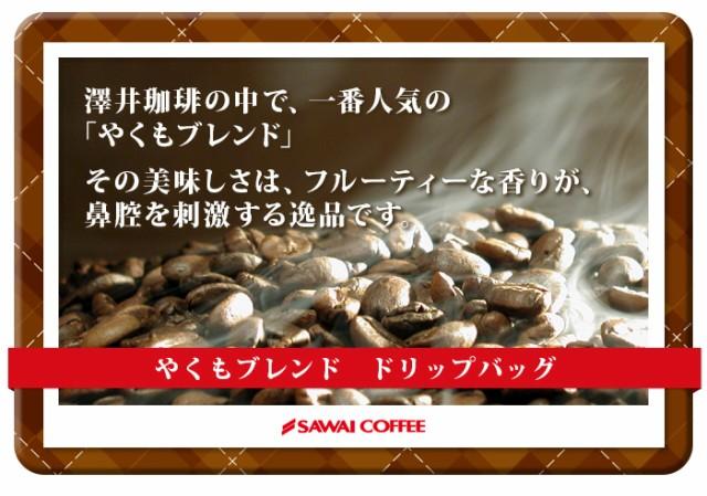 澤井珈琲で一番に人気のやくもブレンド