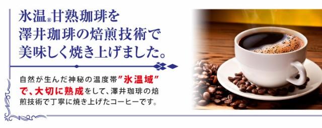 氷温甘熟珈琲を澤井珈琲の焙煎技術で美味しく焼き上げました。