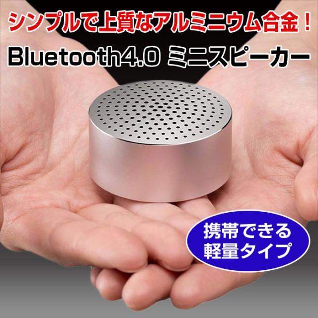 Bluetooth4.0 ミニスピーカー デジタルオーディオ CRS シンプルなデザイン アルミ合金ボディ 携帯 軽量 ◇XIAOMI-SXLY