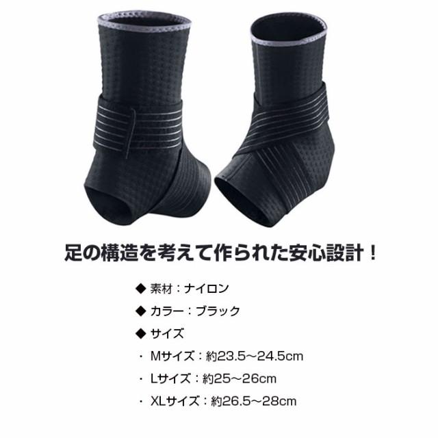 包帯足首ガードプロテクター 加圧 ゴムベルトで調整可能 ブラック 足首にフィット ◇BELT-FOOT