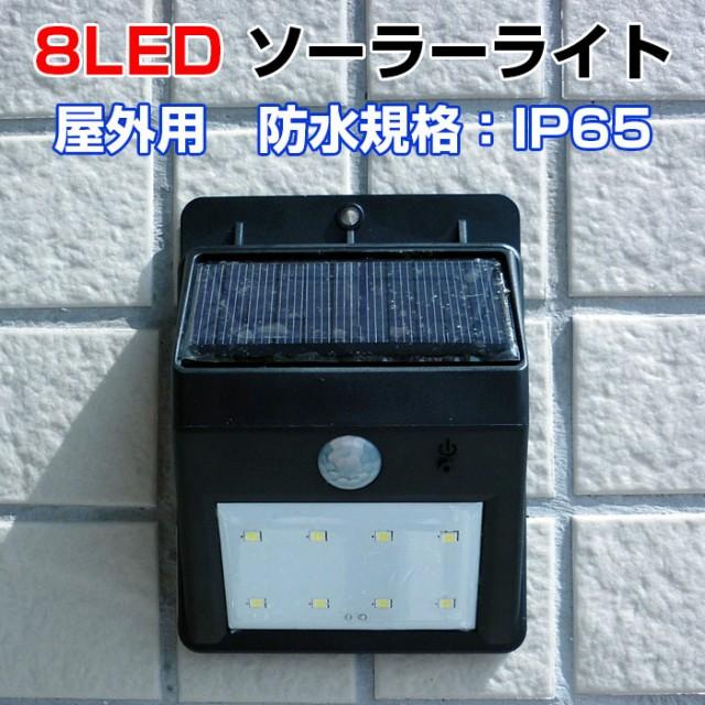 屋外用 8LED ソーラーライト ガーデンライト 人感センサー モーションセンサー 防水規格 IP65 ◇SD05-8