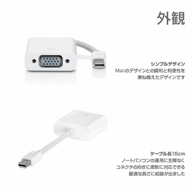 Mac で モニタ プロジェクタ 接続 Mini Display Port VGA アダプタ ◇MACBOOKTOVGA