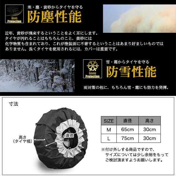 タイヤカバー 収納カバー Lサイズ 自動車 タイヤ ホイール 4セット 高級生地【配送種別:A】