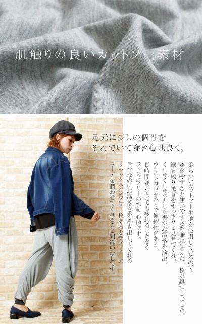 裾デザインカットソーパンツ