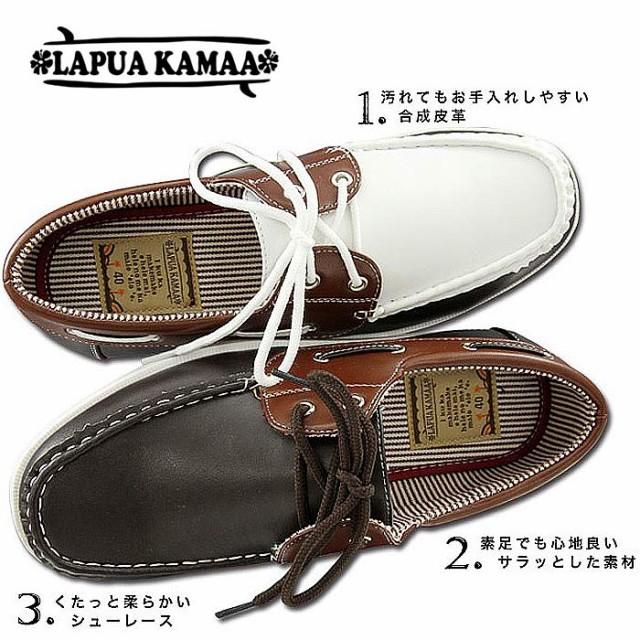 送料無料 デッキシューズ メンズ スリッポン モカシン デッキ カジュアル 軽量 ベーシックデザイン LAPUA KAMAA LK3370