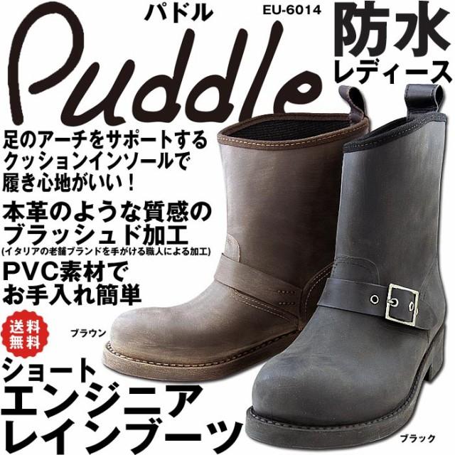 エンジニア レインブーツ ショート丈 雨 雪 レディース 女性 おしゃれ 本革調 ブラッシュド加工 ブラック 黒 茶 ブラウン 履き心地がいい 歩きやすい 足のアーチをサポート Puddle パドル EU6014