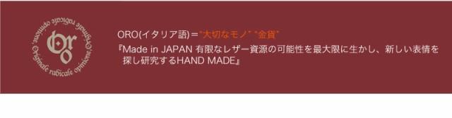 """ORO(イタリア語)=""""大切なモノ"""" """"金貨""""『Made in JAPAN 有限なレザー資源の可能性を最大限に生かし、新しい表情を探し研究するHAND MADE』"""