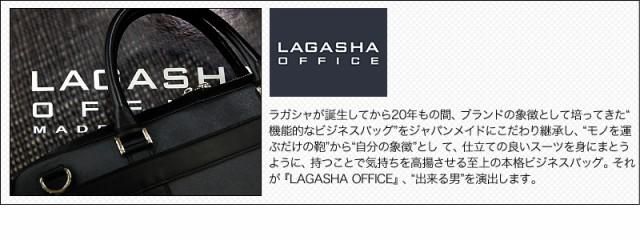 LAGASHA OFFICE(ラガシャオフィス) MOVE(ムーヴ)シリーズ ビジネスバッグ ブリーフケース ショルダーバッグ 2WAY 7145