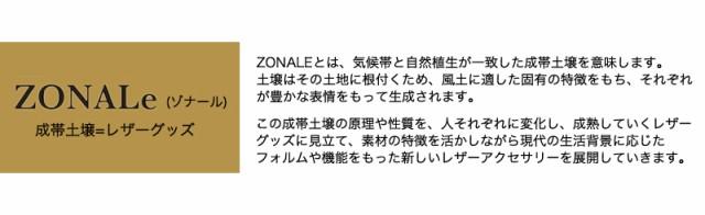 ZONALE(ゾナール) LAVA(ラヴァ) シリーズ