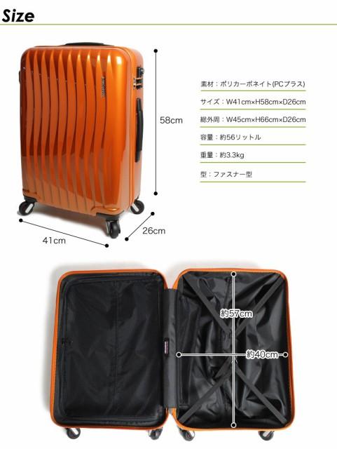 FREQUENTER スーツケース 56L