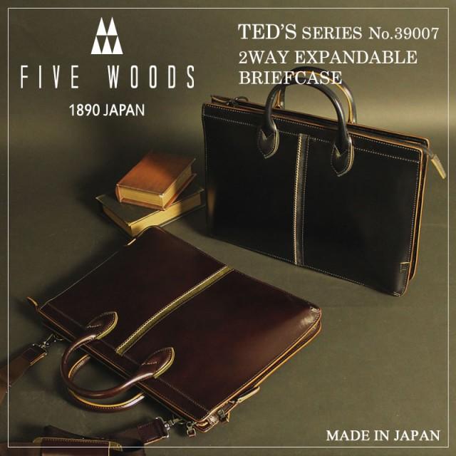 FIVE WOODS  ビジネスバッグ 39007