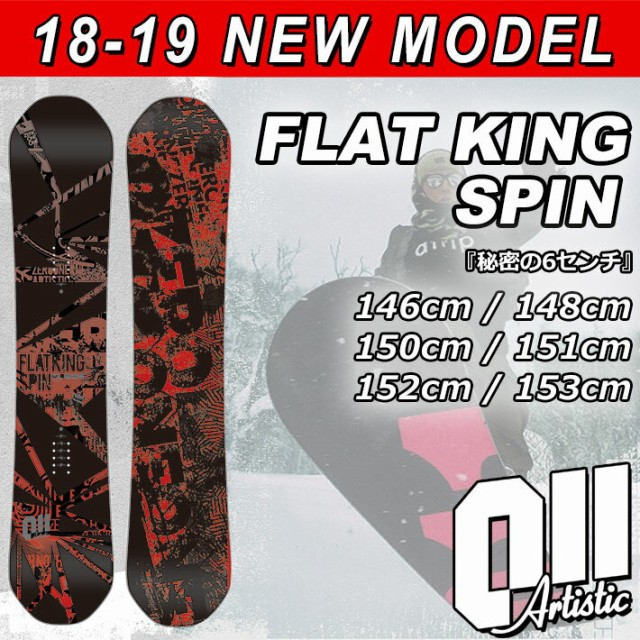 /[146cm,148cm,150cm,151cm,152cm,153cm/] 板 フラットキングスピン スノーボード ゼロワンワン アーティスティック 18-19 011 Artistic FLAT KING SPIN