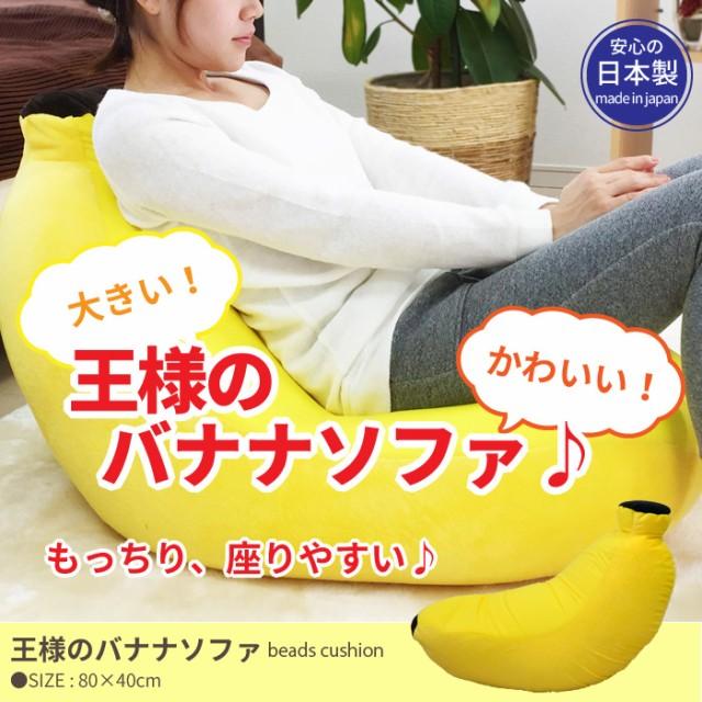 ビーズクッション 王様のバナナソファ