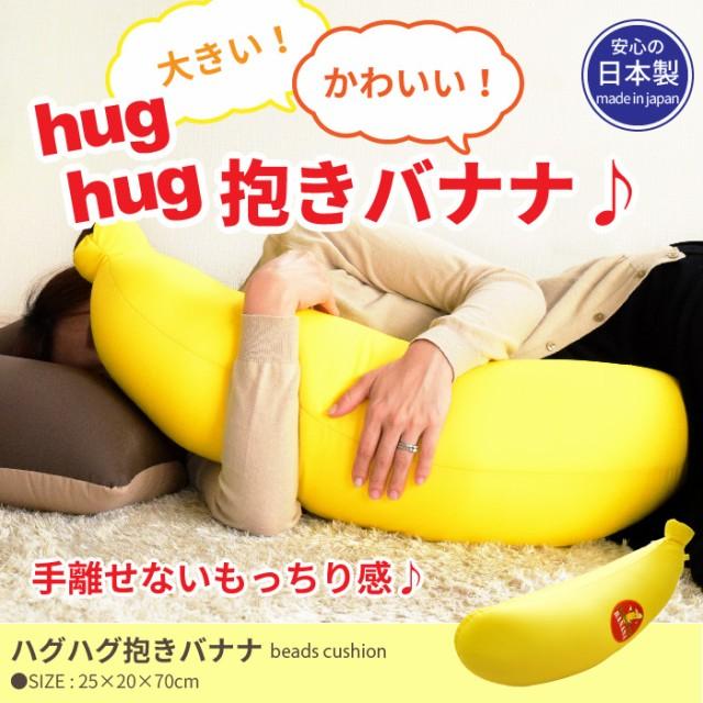 ビーズクッション ハグハグ抱きバナナ