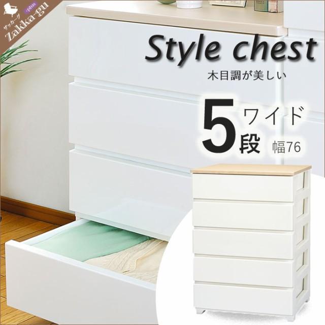 スタイルチェスト 5段ワイド