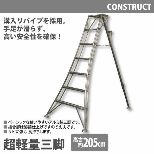 アルミ製 超軽量三脚 7尺/205cm