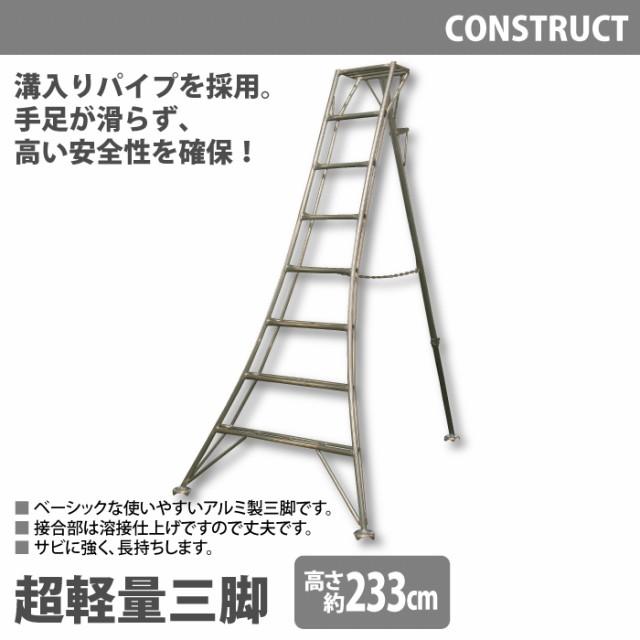 アルミ製 超軽量三脚 8尺/233cm