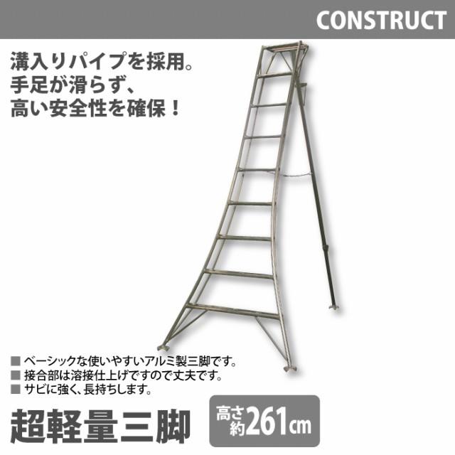 アルミ製 超軽量三脚 9尺/261cm