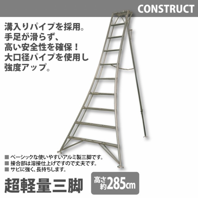 アルミ製 超軽量三脚 10尺/285cm