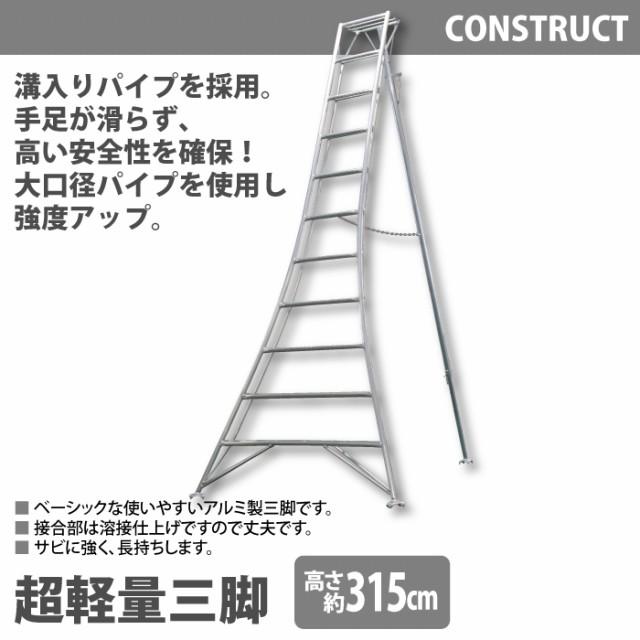 アルミ製 超軽量三脚 11尺/315cm