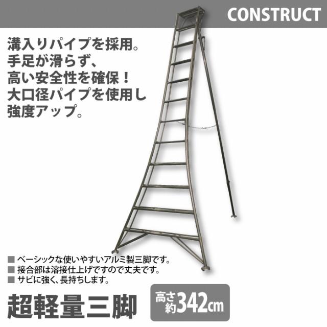 アルミ製 超軽量三脚 12尺/342cm