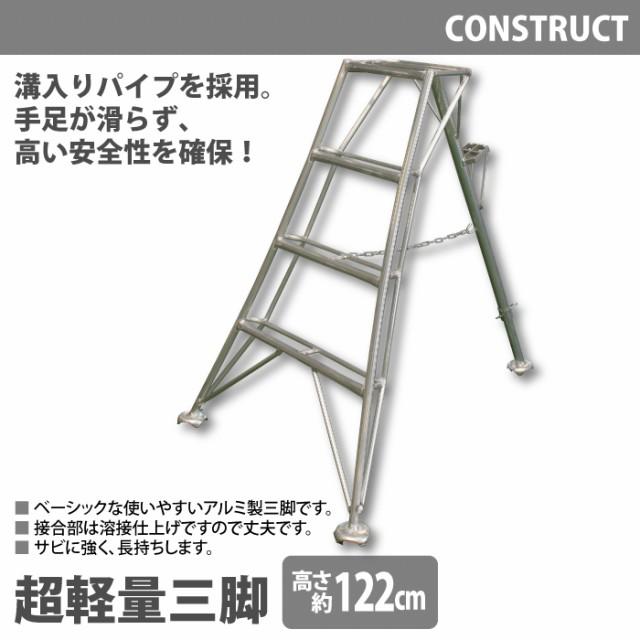 アルミ製 超軽量三脚 4尺/122cm
