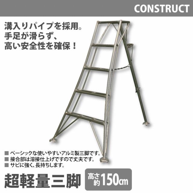 アルミ製 超軽量三脚 5尺/150cm