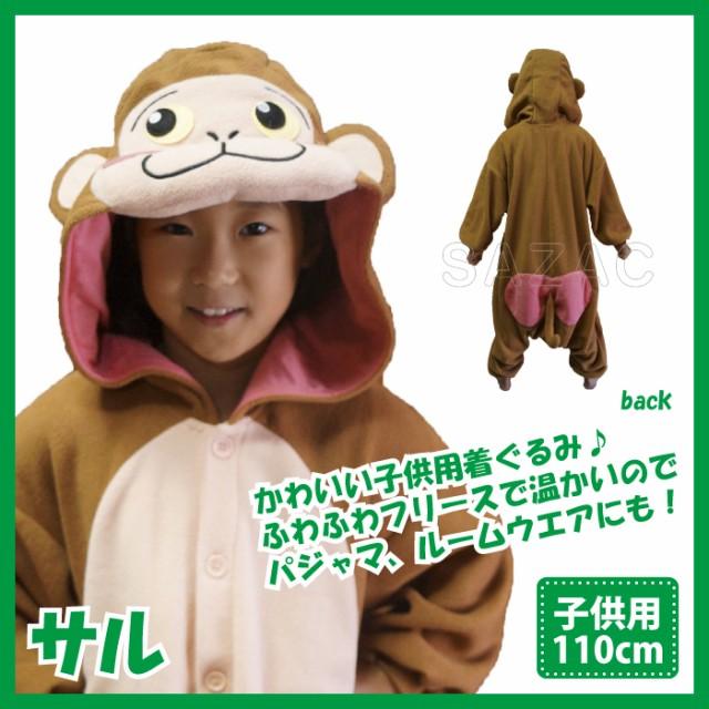 子供用110cm 着ぐるみサル