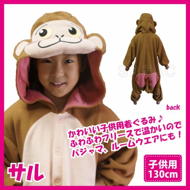 子供用 130cm 着ぐるみサル