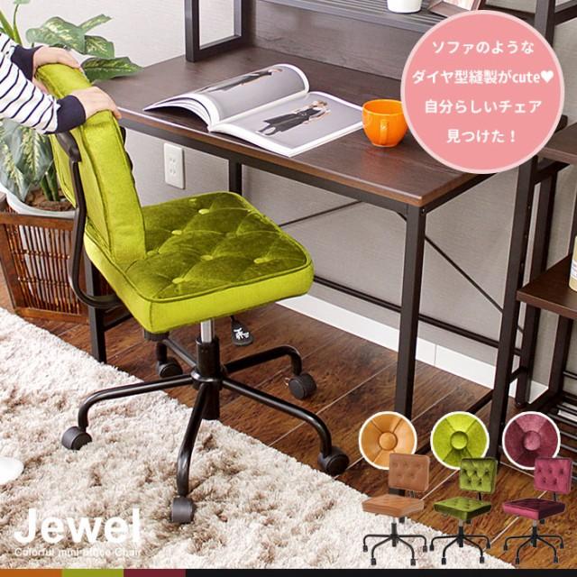 オフィスチェア「Jewel」