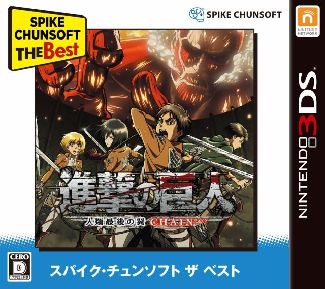進撃の巨人 人類最後の翼 CHAIN 『廉価版』 3DS ソフト CTR-2-BG2J / 中古 ゲーム