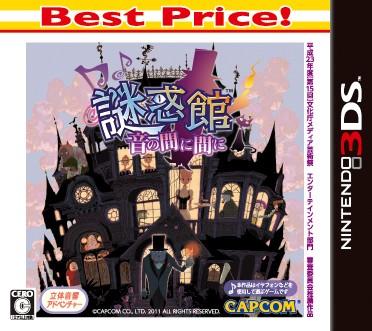 謎惑館 音の間に間に Best Price! 3DS ソフト CTR-2-ANWJ / 中古 ゲーム