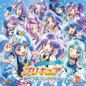 【中古】【CD】 オムニバス / プリキュアカラフルコレクション トゥインクルブルー MJSA-01135/6