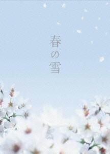 【中古】【DVD】春の雪/邦画