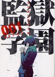 【中古】【全巻セット】監獄学園 1-21巻/平本アキラ ヤングマガジンKC