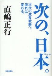 【中古】【古本】次の、日本。 次代の成長戦略へ。流れは、変わる。/直嶋正行【教養 時事通信出版局】