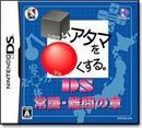 □いアタマを○くする。DS 常識・難問の章 DS ソフト NTR-P-A4JJ / 中古 ゲーム