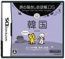 旅の指さし会話帳DS 韓国 DS ソフト NTR-P-AUEJ / 中古 ゲーム