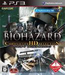 バイオハザード クロニクルズ HDセレクション PS3 ソフト BLJM-60433 / 中古 ゲーム