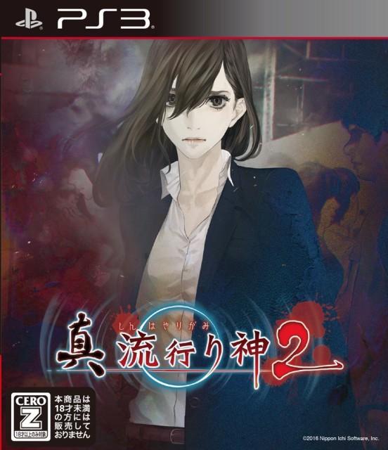 真 流行り神2 (CERO区分_Z) PS3 ソフト BLJS-10336 / 中古 ゲーム