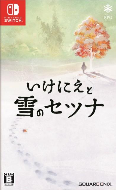 いけにえと雪のセツナ Nintendo Switch ソフト HAC-P-BABJA / 中古 ゲーム