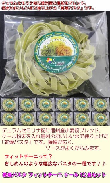 パスタ フラワー フィットチーネ ケール 70g【乾燥フィットチーニ】