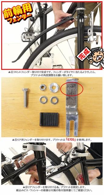 クロスバイク/自転車/パーツLEDライト/ロック/泥除け