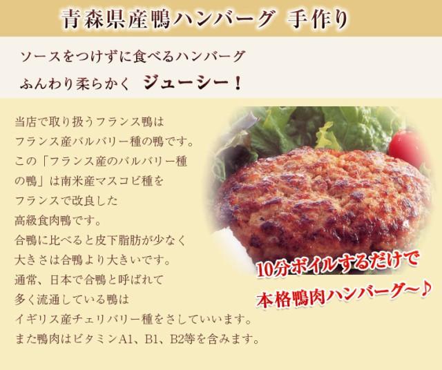 青森県産鴨ハンバーグメイン画像2
