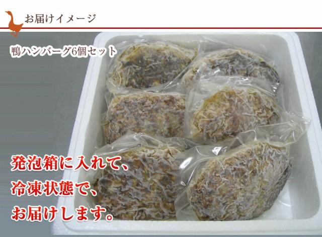 青森県産鴨ハンバーグメイン画像4