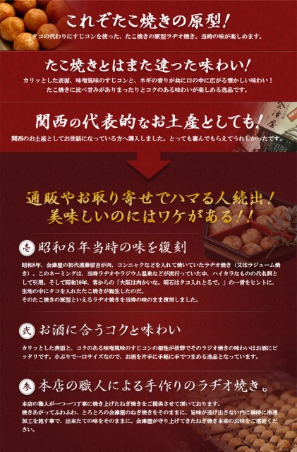 元祖ラヂオ焼き メイン画像4