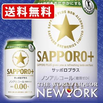 送料無料 SAPPORO+ サッポロ プラス 350ml(1ケース/24本)(北海道・沖縄+890円)