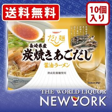 送料無料 長崎県産 炭焼きあごだし醤油ラーメン 10個入り (北海道・沖縄+890円)