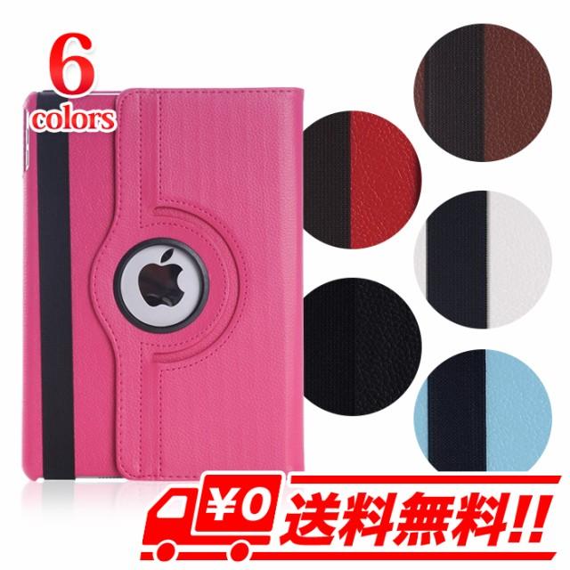 iPad Air2 専用 PUレザーケース