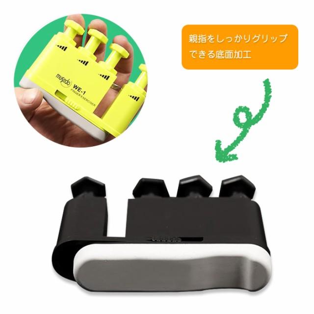 フィンガーグリップ 握力 指の筋力トレーニング
